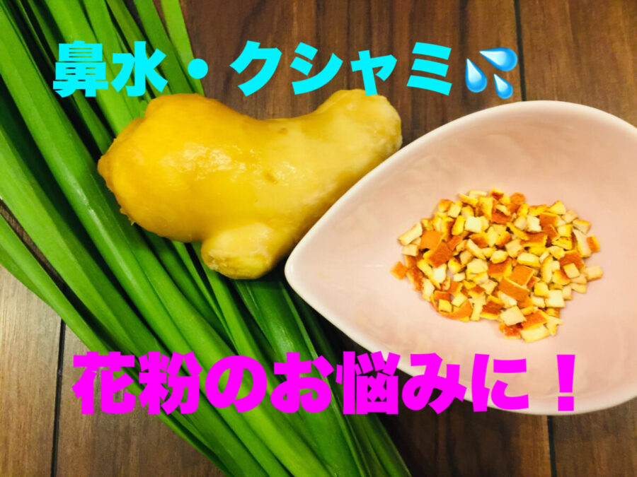 【薬膳のちえ★8~花粉の対策②~】