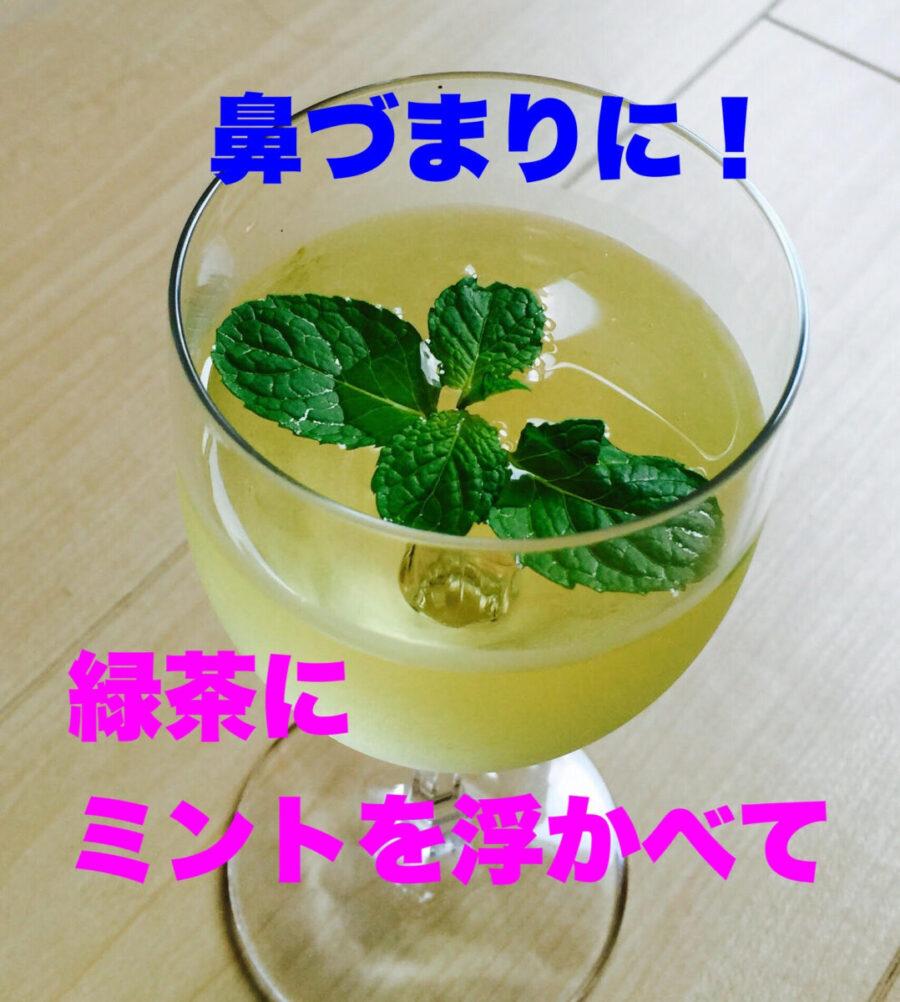 【薬膳のちえ★9~花粉の対策③~】
