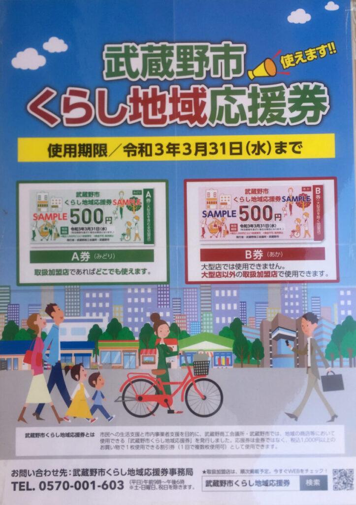 「武蔵野市くらし地域応援券」使えます!