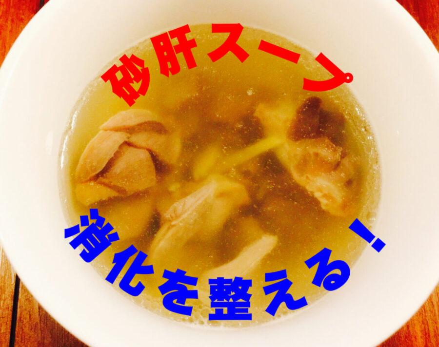 【薬膳のちえ★13~以臓補臓「砂肝」編】